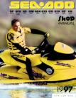 1997 SeaDoo GSI Service Manual